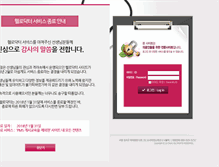 Tablet Preview of hellodoctor.co.kr